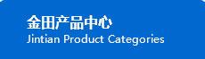 產品(pin)分類